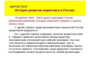 На рубеже 1992 - 1993 годов в экономике России произошли изменения, которые позв
