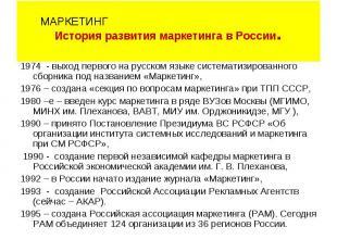 1974 - выход первого на русском языке систематизированного сборника под название