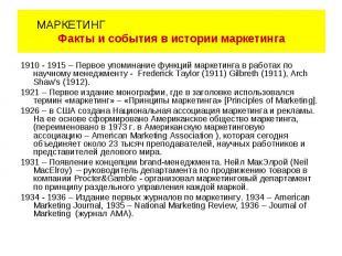 1910 - 1915 – Первое упоминание функций маркетинга в работах по научному менеджм