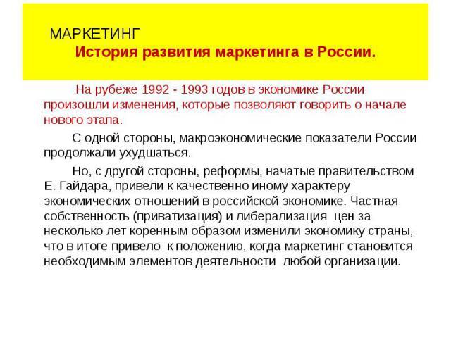 На рубеже 1992 - 1993 годов в экономике России произошли изменения, которые позволяют говорить о начале нового этапа. С одной стороны, макроэкономические показатели России продолжали ухудшаться. Но, с другой стороны, реформы, начатые правительством …