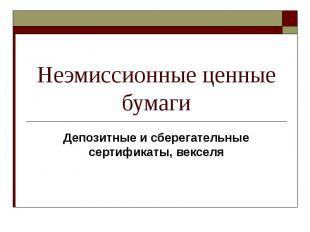 Неэмиссионные ценные бумагиДепозитные и сберегательные сертификаты, векселя