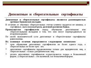 Депозитные и сберегательные сертификаты Депозитные и сберегательные сертификаты
