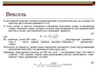 Вексель В российской практике большее распространение получили векселя, по котор
