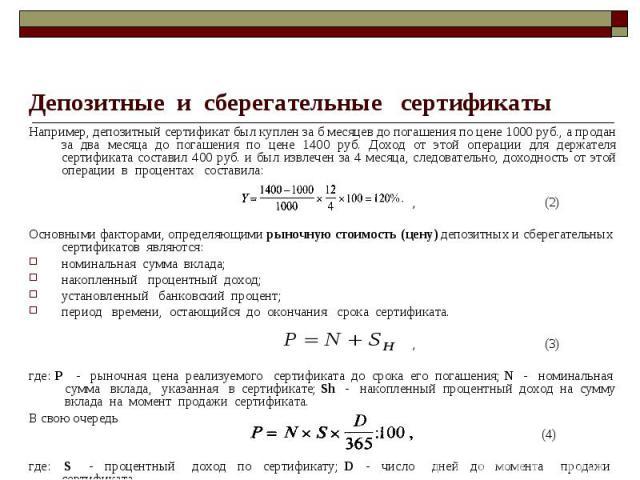 Депозитные и сберегательные сертификаты Например, депозитный сертификат был куплен за б месяцев до погашения по цене 1000 руб., а продан за два месяца до погашения по цене 1400 руб. Доход от этой операции для держателя сертификата составил 400 руб. …