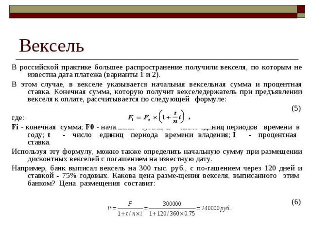 Вексель В российской практике большее распространение получили векселя, по которым не известна дата платежа (варианты 1 и 2). В этом случае, в векселе указывается начальная вексельная сумма и процентная ставка. Конечная сумма, которую получит вексел…