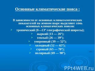 * Основные климатические пояса : В зависимости от основных климатологических пок
