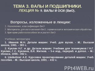 ТЕМА 3. ВАЛЫ И ПОДШИПНИКИ. ЛЕКЦИЯ № 9. ВАЛЫ И ОСИ (ВиО). Вопросы, изложенные в л