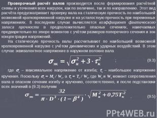 Проверочный расчёт валов производится после формирования расчётной схемы и уточн
