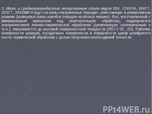 3. Мало- и среднеуглеродистые легированные стали марок 20Х, 12ХН3А, 18ХГТ, 25ХГТ