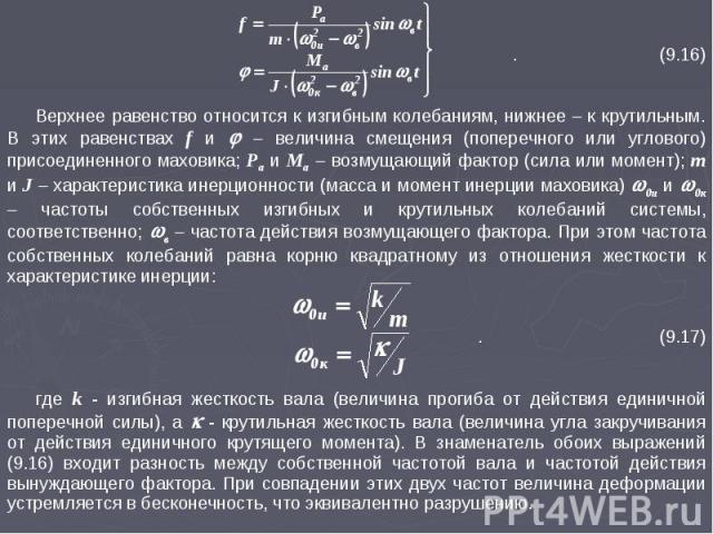 . (9.16) Верхнее равенство относится к изгибным колебаниям, нижнее к крутильным. В этих равенствах f и величина смещения (поперечного или углового) присоединенного маховика; Pа и Ma возмущающий фактор (сила или момент); m и J характеристика инерцион…
