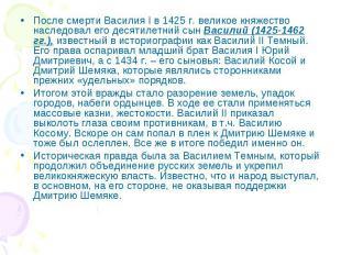 После смерти Василия I в 1425 г. великое княжество наследовал его десятилетний с