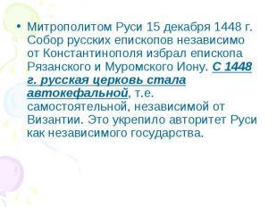 Митрополитом Руси 15 декабря 1448 г. Собор русских епископов независимо от Конст