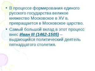В процессе формирования единого русского государства великое княжество Московско
