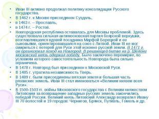 Иван III активно продолжал политику консолидации Русского государства. В 1462 г.
