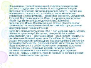 Несомненно, главной тенденцией политического развития русского государства при И