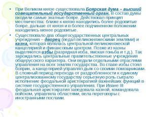 При Великом князе существовала Боярская дума – высший совещательный государствен
