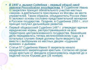 В 1497 г. вышел Судебник – первый общий свод законов Российского государства. В