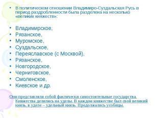 В политическом отношении Владимиро-Суздальская Русь в период раздробленности был