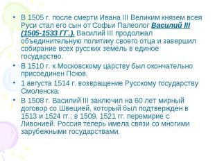 В 1505 г. после смерти Ивана III Великим князем всея Руси стал его сын от Софьи
