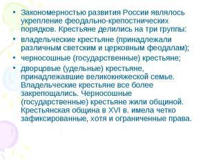 Закономерностью развития России являлось укрепление феодально-крепостнических по