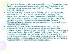 С падением феодальной республики Новгород Великий утратил былое торгово-промышле