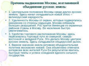Причины выдвижения Москвы, возглавившей объединение русских земель: 1. Центральн
