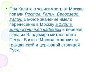 При Калите в зависимость от Москвы попали Ростов, Галич, Белоозеро, Углич. Важно