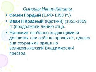Сыновья Ивана Калиты Семен Гордый (1340-1353 гг.) Иван II Красный (Кроткий) (135