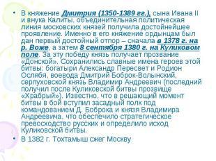 В княжение Дмитрия (1350-1389 гг.), сына Ивана II и внука Калиты, объединительна