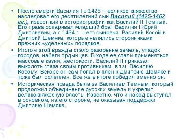 После смерти Василия I в 1425 г. великое княжество наследовал его десятилетний сын Василий (1425-1462 гг.), известный в историографии как Василий II Темный. Его права оспаривал младший брат Василия I Юрий Дмитриевич, а с 1434 г. – его сыновья: Васил…