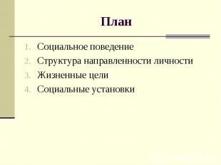 План Социальное поведение Структура направленности личности Жизненные цели Социа