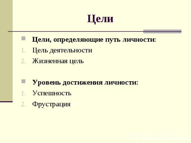 Цели Цели, определяющие путь личности: Цель деятельности Жизненная цель Уровень достижения личности: Успешность Фрустрация