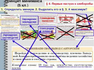 Принцип минимакса (5 кл.) * 1. Определить миниум. 2. Выделить его в §. 3. А макс