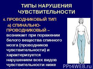 ТИПЫ НАРУШЕНИЯ ЧУВСТВИТЕЛЬНОСТИ 4. ПРОВОДНИКОВЫЙ ТИП а) СПИНАЛЬНО-ПРОВОДНИКОВЫЙ