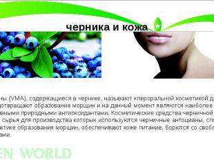 черника и кожа Антоцианы (VMA), содержащиеся в чернике, называют «пероральной ко