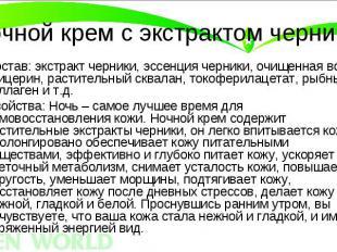 Ночной крем с экстрактом черники Состав: экстракт черники, эссенция черники, очи