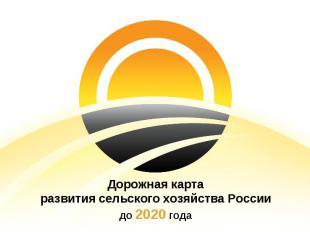 Дорожная карта развития сельского хозяйства России до 2020 года