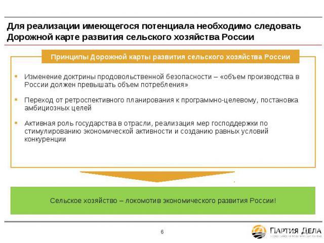 Для реализации имеющегося потенциала необходимо следовать Дорожной карте развития сельского хозяйства России Изменение доктрины продовольственной безопасности – «объем производства в России должен превышать объем потребления» Переход от ретроспектив…