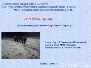 Министерство образования и науки РФ МУ «Управление образования Администрации гор