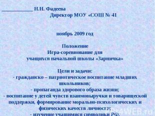 Утверждаю: ____________ Н.Н. Фадеева Директор МОУ «СОШ № 41 ноябрь 2009 год Поло