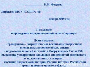 Утверждаю ____________ Н.Н. Фадеева Директор МОУ «СОШ № 41» ноябрь2009 год Полож