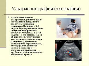 Ультрасонография (эхография) - это использование ультразвука для получения изобр