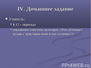 IV. Домашнее заданиеУчитель: § 12 – пересказписьменно ответить на вопрос «Что сб