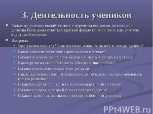 3. Деятельность учениковКаждому ученику выдаётся лист с перечнем вопросов, на ко