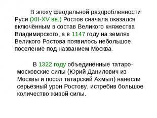 В эпоху феодальной раздробленности Руси (XII-XV вв.) Ростов сначала оказался вкл