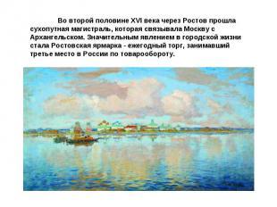 Во второй половине XVI века через Ростов прошла сухопутная магистраль, которая с