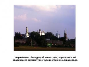 Авраамиево - Городецкий монастырь, определяющий своеобразие архитектурно-художес