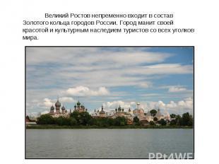 Великий Ростов непременно входит в состав Золотого кольца городов России. Город
