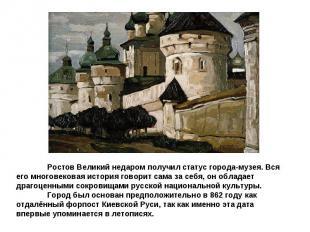 Ростов Великий недаром получил статус города-музея. Вся его многовековая история