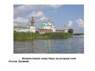 Величественно озеро Неро, на котором стоит Ростов Великий.